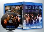 蓝光电影 25G 14029 《卫斯理传奇》 1987香港
