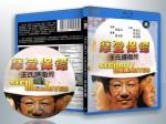 蓝光电影 25G 14028 《摩登保镖》 1999 许氏兄弟喜剧时代系列