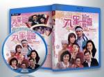蓝光电影 25G 14027 《八星报喜》 1988香港