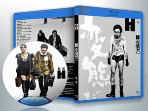 蓝光电影 25G 14049 《反常/我是变态》  (2015) 日本
