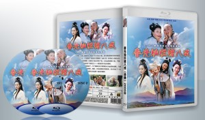 蓝光连续剧 25G 《春光灿烂猪八戒》(徐峥)2000年  2碟