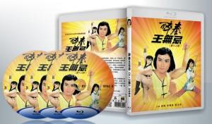 蓝光连续剧 25G 《醉拳王无忌(1+2部)》 1984  3碟