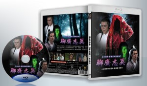 蓝光连续剧 25G 《聊斋志异》 【罗乐林】1988  1碟