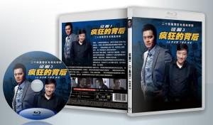 蓝光连续剧 25G 《征服3》 (丁勇岱)2007  1碟