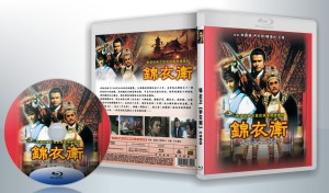 蓝光连续剧 25G 《锦衣卫》【尹天照】1988  1碟