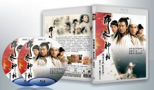 蓝光连续剧 25G 《布衣神相》(林文龙)2007  2碟