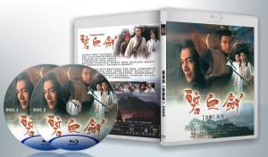 蓝光连续剧 25G 《碧血剑》(林家栋)2000  2碟