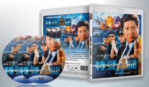 蓝光连续剧 25G 《特警飞龙》(洪金宝)2003  2碟