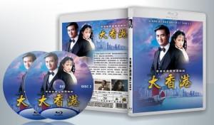 蓝光连续剧 25G 《大香港》 (周润发)1985  2碟