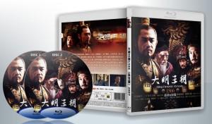 蓝光连续剧 25G 《大明王朝1566》(陈宝国)2007  2碟