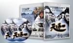 蓝光连续剧 25G 《天下第一》 (郭晋安) 2005  2碟
