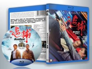 蓝光电影 25G 14083 《追捕》 2017版 香港