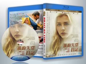 蓝光电影 25G 14083 《脑火/我的失常日记》  (2016)