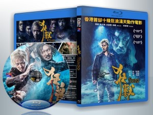 蓝光电影 50G 《狂兽》 2017香港 国粤双语