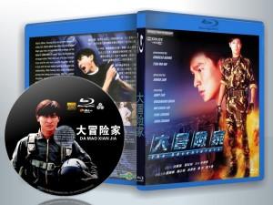 蓝光电影 25G 14076 《挑战者/大冒险家》 1995香港