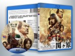蓝光电影 50G 《关原之战》 2017日本