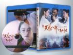 蓝光电影 25G 14148 《新天龙八部之天山童姥》 1994 修复版