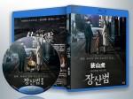 蓝光电影 25G 14111 《苌山虎/仿声灵》  (2016 韩国)