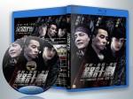 蓝光电影 25G 14142 《呆呆计划/槑计划》  (2016 香港)
