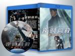 蓝光电影 25G 14143 《逆时营救》  (2017 香港)