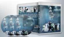 蓝光连续剧 25G 《太极宗师之太极门》 3碟  2017