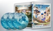 蓝光连续剧 25G 《我们的少年时代》 3碟  2017