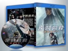 蓝光电影 50G 《逆时营救》 (2017香港)
