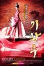 蓝光连续剧 25G 《奇皇后》 正式版 26碟全  特价