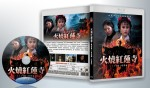 蓝光连续剧 25G 《火烧红莲寺+电影版》(叶玉卿)1989  1碟