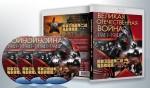 电影 25G 14279 《苏联卫国战争二战电影收藏版(第1辑)》 3碟