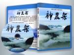 蓝光纪录片 25G 14317 《自然密语:神农架》  (2017)