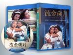 蓝光电影 25G 14331 《流金岁月》  (1988 钟楚红 香港)